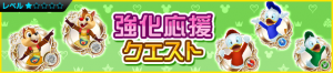 Event - Enhancement Support Quests! 3 JP banner KHUX.png