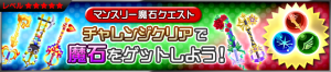 Event - Monthly Gem Quests! 2 JP banner KHUX.png