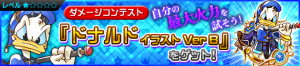 Event - Damage Contest 3 JP banner KHUX.png