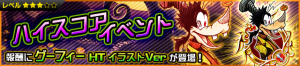 Event - High Score Challenge 25 JP banner KHUX.png