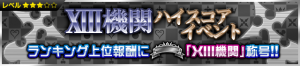 Event - High Score Challenge 24 JP banner KHUX.png