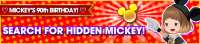 Event - Search for Hidden Mickey! banner KHUX.png