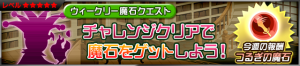 Event - Weekly Gem Quest 8 JP banner KHUX.png