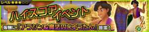 Event - High Score Challenge 26 JP banner KHUX.png