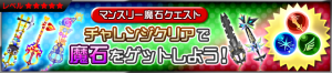 Event - Monthly Gem Quests! 4 JP banner KHUX.png