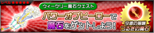 Event - Weekly Gem Quest 17 JP banner KHUX.png
