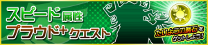 Event - Speed Proud+ Quests JP banner KHUX.png