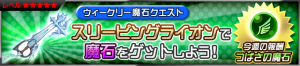Event - Weekly Gem Quest 18 JP banner KHUX.png
