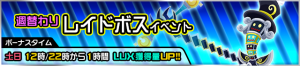 Event - Weekly Raid Event 25 JP banner KHUX.png