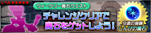 Event - Weekly Gem Quest 13 JP banner KHUX.png