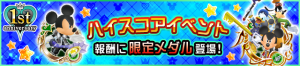 Event - High Score Challenge 6 JP banner KHUX.png