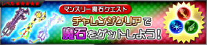 Event - Monthly Gem Quests! JP banner KHUX.png