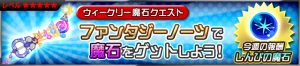 Event - Weekly Gem Quest 22 JP banner KHUX.png