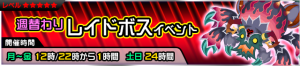 Event - Weekly Raid Event 7 JP banner KHUX.png