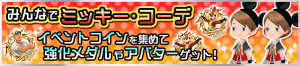 Event - Dress Like Mickey! JP banner KHUX.png