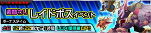 Event - Weekly Raid Event 18 JP banner KHUX.png