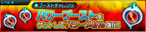 Event - Booster Challenge P JP banner KHUX.png