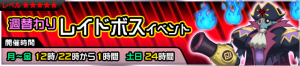 Event - Challenge the Closehanded Captain! JP banner KHUX.png