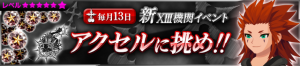 Event - NEW XIII Event - Challenge Axel!! JP banner KHUX.png