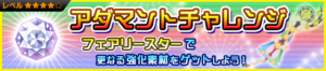 Special - Adamantite Ore Challenge (Fairy Stars) JP banner KHUX.png