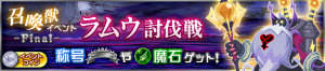 Event - Defeat Ramuh! JP banner KHUX.png