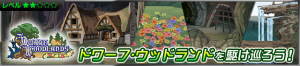 Event - Dash through the Dwarf Woodlands! JP banner KHUX.png