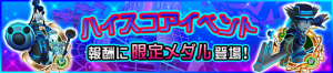 Event - High Score Challenge 17 JP banner KHUX.png