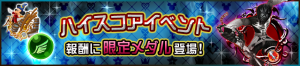 Event - High Score Challenge 20 JP banner KHUX.png