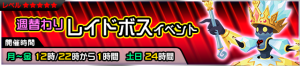 Event - Weekly Raid Event 5 JP banner KHUX.png