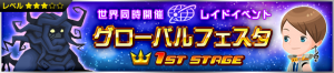 Event - Monthly Raid Event! 17 JP banner KHUX.png