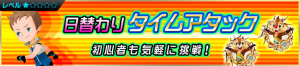 Event - Daily Time Trial Challenge 2 JP banner KHUX.png