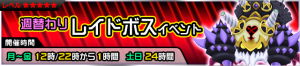 Event - Weekly Raid Event 3 JP banner KHUX.png