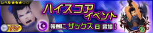 Event - High Score Challenge 38 JP banner KHUX.png