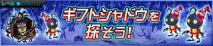 Event - Lure Gift Shadows! JP banner KHUX.png
