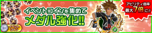 Event - Event Coins Galore! 3 JP banner KHUX.png