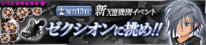 Event - NEW XIII Event - Challenge Zexion!! JP banner KHUX.png