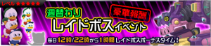 Event - Weekly Raid Event 13 JP banner KHUX.png