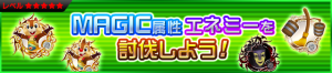 Event - Masters of Magic JP banner KHUX.png