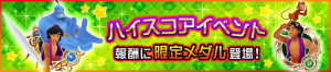 Event - High Score Challenge 13 JP banner KHUX.png