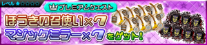 Special - VIP Get 7 Magic Broom & 7 Magic Mirror Medals! JP banner KHUX.png