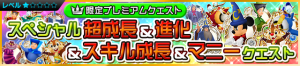 Special - VIP Level Up Skills! Get EXP & Evolve and Munny Medals! JP banner KHUX.png