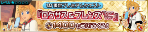 Special - VIP Toon Roxas & Pals Challenge JP banner KHUX.png
