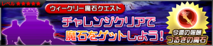 Event - Weekly Gem Quest 14 JP banner KHUX.png
