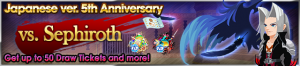 Event - vs. Sephiroth banner KHUX.png