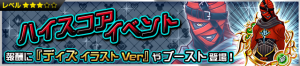 Event - High Score Challenge 28 JP banner KHUX.png
