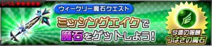 Event - Weekly Gem Quest 21 JP banner KHUX.png