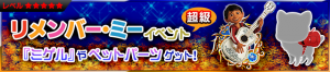 Event - Coco Event - Expert JP banner KHUX.png