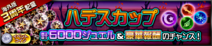 Event - Hades Cup 4 JP banner KHUX.png