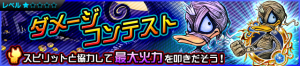 Event - Damage Contest 5 JP banner KHUX.png