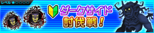 Event - Get Magic Mirrors! JP banner KHUX.png